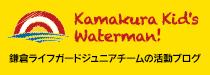 Kamakura kid's waterman!鎌倉ライフガードジュニアチームの活動ブログ